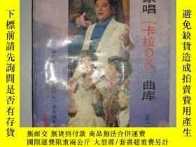 二手書博民逛書店罕見中華大家唱(卡拉OK)曲庫第二集.Y1947
