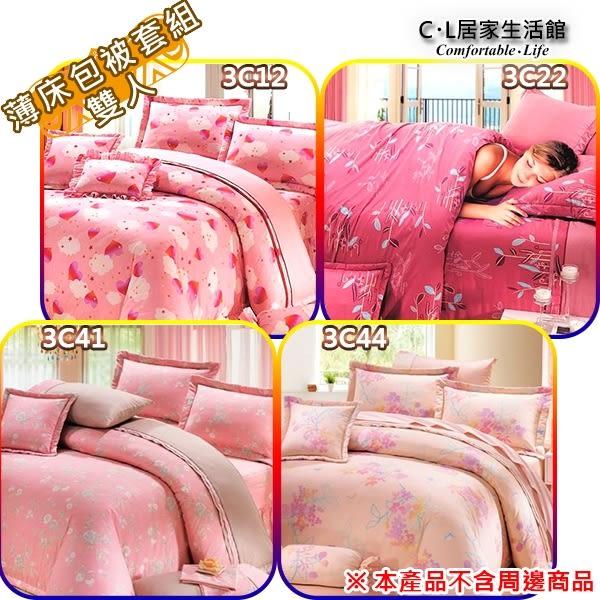 【 C . L 居家生活館 】雙人薄床包被套組(3C12/3C22/3C41/3C44)