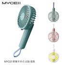 【愛瘋潮】MYCEll 便攜手持式 USB 風扇 掛繩就是充電線