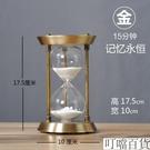 計時器 時間沙漏計時器30/60分鐘創意金屬擺件生日禮物歐式客廳裝飾沙漏 叮噹百貨