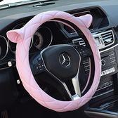 韓國可愛汽車方向盤套女士時尚通用型方向盤套把套四季秋季上新