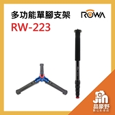RW-223 單腳支架 輕便 腳架 適合 直播 風景 人像攝影 錄影 拍片 微電影 婚攝 多功能 晶豪泰