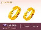 ☆元大鑽石銀樓☆J'code真愛密碼-刻畫愛情*黃金戒指 情人對戒*