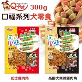 *WANG*Q-PET巧沛 口福系列犬零食300g‧精緻小巧的美味肉丁‧狗零食