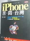 【書寶二手書T2/財經企管_ZJQ】iPhone 苦悶台灣_曾航