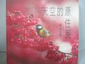 【書寶二手書T3/動植物_NSI】天空的原住民_陳永福