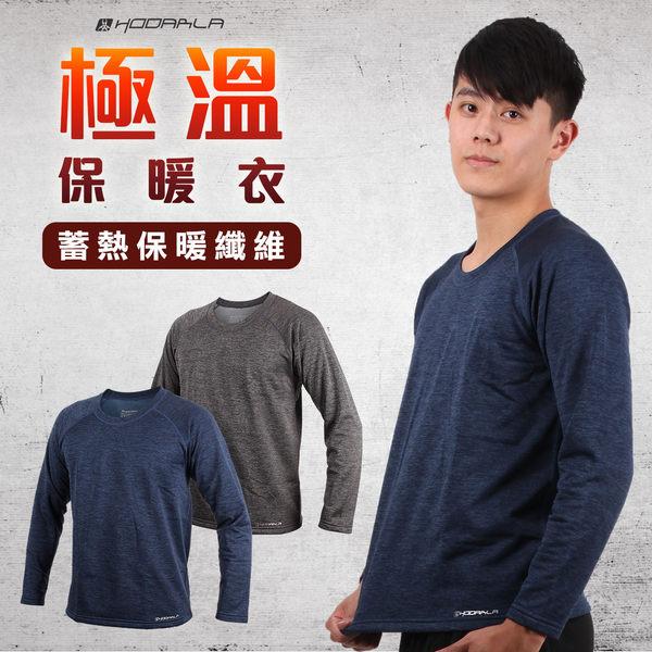 HODARLA 男極溫保暖衣 (刷毛 長袖T恤 台灣製  免運 ≡體院≡
