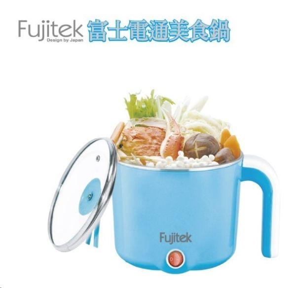 【Fujitek富士電通】內膽304不鏽鋼1.5L 美食鍋 (FT-PN101)