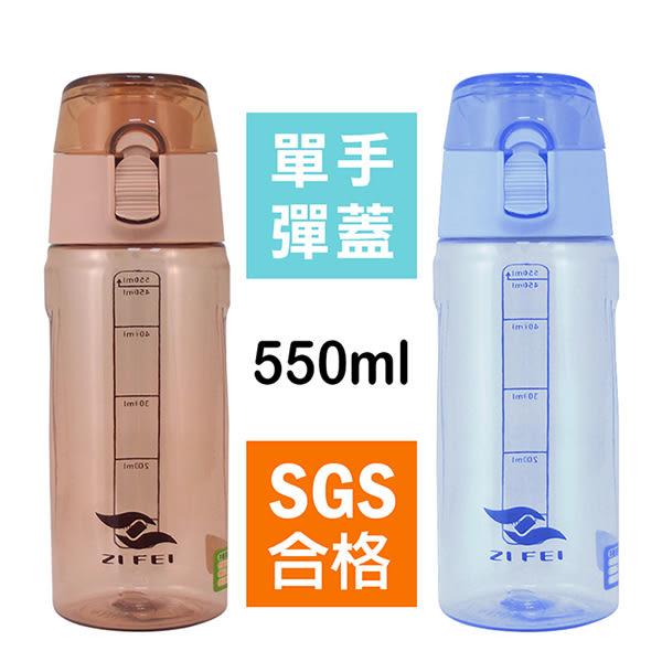 ZI FEI 彈蓋式太空瓶550ml (運動水壺 兒童水壺 Tritan)