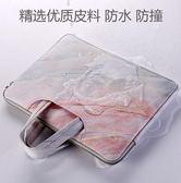 筆電包 蘋果小米聯想華碩13筆記本電腦15.6寸手提包14大理石iPad時尚女 限時八五折下殺