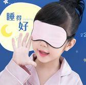 真絲眼罩睡眠護眼專用眼罩冰敷睡覺 童趣潮品