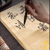 毛邊紙米字格元書紙米格紙半生半熟初學者練毛筆字紙宣紙書法專用紙【雲木雜貨】
