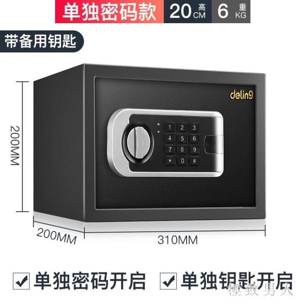 保險櫃家用小型保險箱指紋密碼迷你床頭全鋼入墻防盜保管箱隱形 LJ5375【極致男人】