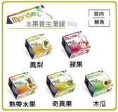 PRO毛孩王【單罐】Monge 水果養生湯罐貓罐 養生罐 養生湯罐 貓湯罐80g