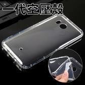 索尼 Xperia XZ2 手機殼 一代 空壓殼 軟殼 矽膠套 四角防摔 氣囊保護殼 全包覆式 輕薄 透明 保護套