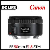 【24期0利率】CANON EF 50mm F1.8 STM (平行輸入)