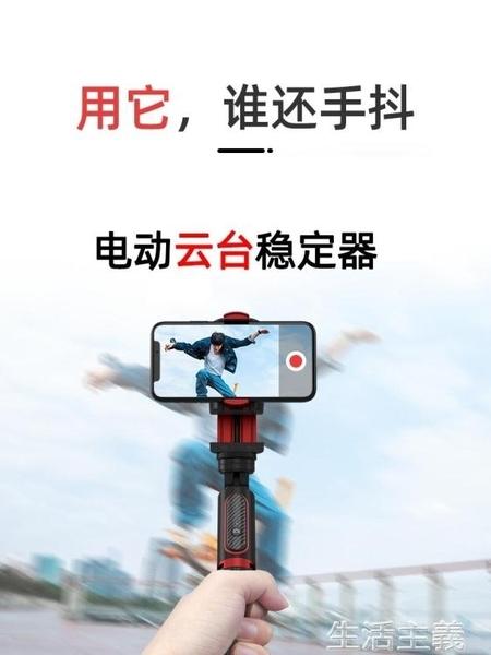 自拍桿 手機穩定器電動手持云台防抖自拍桿拍照視頻拍攝錄像vlog神器平衡桿三腳架