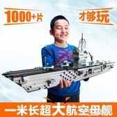 啟蒙積木軍事航空母艦拼裝顆粒玩具男孩子兒童禮物8-10-12歲 igo摩可美家