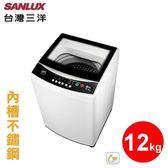【SANLUX台灣三洋】12.5kg 定頻單槽洗衣機《ASW-125MA》省水節能