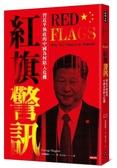 (二手書)紅旗警訊:習近平執政的中國為何陷入危機