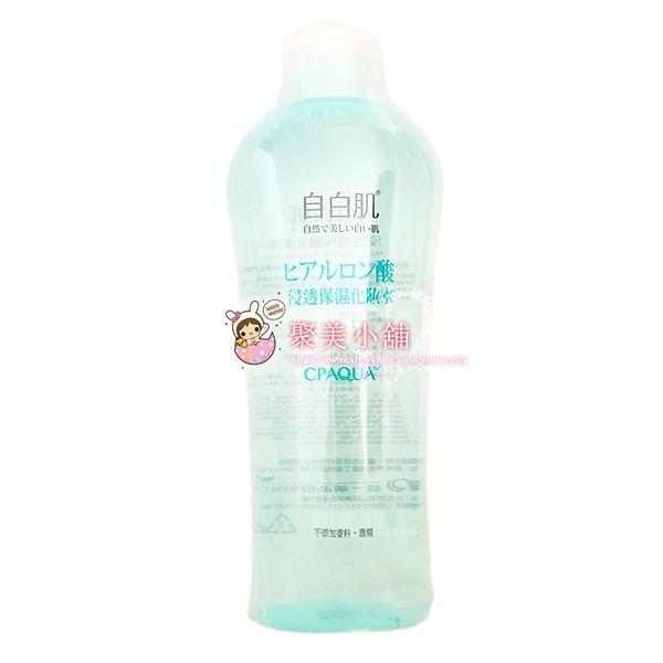 自白肌 浸透玻尿酸化粧水 250ml 化妝水【聚美小舖】