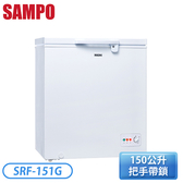 [SAMPO 聲寶]150公升 臥式冷凍櫃 SRF-151G