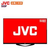 【Bevis畢維斯】JVC 傑偉世 50F 50吋 聯網液晶顯示器+視訊盒【公司貨】~☆免運費+送壁掛架☆~