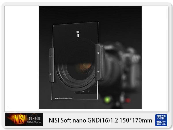 【0利率,免運費】NISI 耐司 Soft nano GND16 1.2 軟式 方形 漸層鏡 150x170mm(減四格)ND16