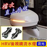 HONDA本田【HRV後視鏡流水燈】直上 2017-2021年HRV專用 流光轉向燈 跑馬燈 照後鏡流水燈