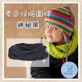 素色保暖圍脖-神秘黑 STERNTALER C-4271450-0590