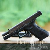 兒童玩具槍 可自動回膛格洛克宜佳達手槍  SJ 衣涵個.