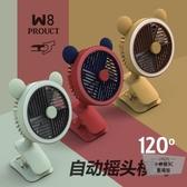 搖頭小風扇usb可充電風扇小型迷你靜音【小檸檬3C】