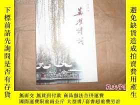 二手書博民逛書店全罕見的價值高的蕪湖地方詩詞史料書《蕪湖詩詞》【 缺本、史料性強