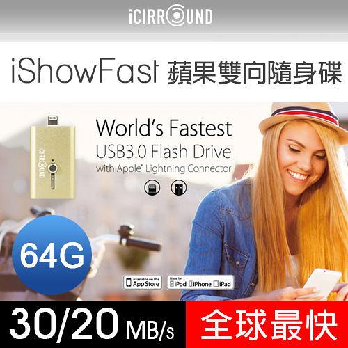 【marsfun火星樂】[限時搶購]iShowFast 64G極速iPad隨身碟/OTG隨身碟/記憶卡/資料傳輸備份搬移iOS/Mac/PC