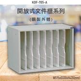 【100%台灣製造】大富KDF-705-A 開放式文件櫃 效率櫃 檔案櫃 文件收納 公家機關 學校 辦公收納 耐重