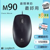 贈滑鼠墊 快速出貨【羅技 Logitech】原廠保固 M90 有線滑鼠 光學滑鼠 USB 隨插即用 鼠標 -KT