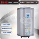 『怡心牌熱水器』 ES-1019 直掛式/橫掛式電熱水器 37.3公升 220V ES-經典系列(機械型)