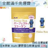 【一期一會】【日本現貨】日本Asahi 朝日 膠原蛋白粉黃金版 228g 「日本原裝境內版」效期2020年