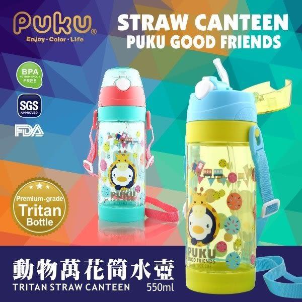 小饅頭**PUKU 藍色企鵝 動物萬花筒Tritan水壺550ml(P14728)