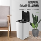 自動垃圾桶感應式智慧家用帶蓋大號廚房客廳創意圾垃桶電動簡約筒 小時光生活館