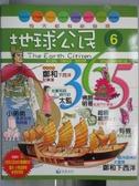 【書寶二手書T1/少年童書_YDI】地球公民365_第6期_鄭和下西洋