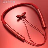 藍芽耳機雙耳塞跑步入耳掛頸掛脖蘋果頭戴無線運動腦後式igo消費滿一千現折一百