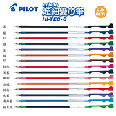 【奇奇文具】百樂PILOT HI-TEC-C 0.5mm 超細變芯筆芯 (1盒12支)
