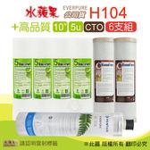 水蘋果居家淨水~ 水蘋果公司貨 EVERPURE H104 濾心 + EssenPure高品質前置濾心6支組(5微米PP+CTO)
