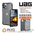 [現貨] UAG iPhone 11 /...