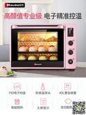 C40電烤箱家用烘焙蛋糕多功能全自動迷你40升烤箱大容量 igo摩可美家