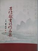 【書寶二手書T8/藝術_ZKK】方博教書法作品集_2011/10