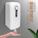 新北現貨 消毒機 噴霧器 自動感應 洗手機 電動皂液器 壁掛式免接觸 酒精噴霧 消毒器 洗手液機