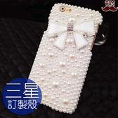 三星 A80 A70 A60 A50 A40S A30 S10 S9 S8 Note9 Note8 A9 A8 A7 珍珠白蝴蝶結 水鑽殼 手機殼 手工貼鑽