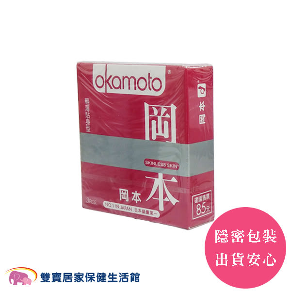 Okamoto岡本 SKINLESS SKIN 輕薄貼身型 3片裝 保險套 衛生套 3入